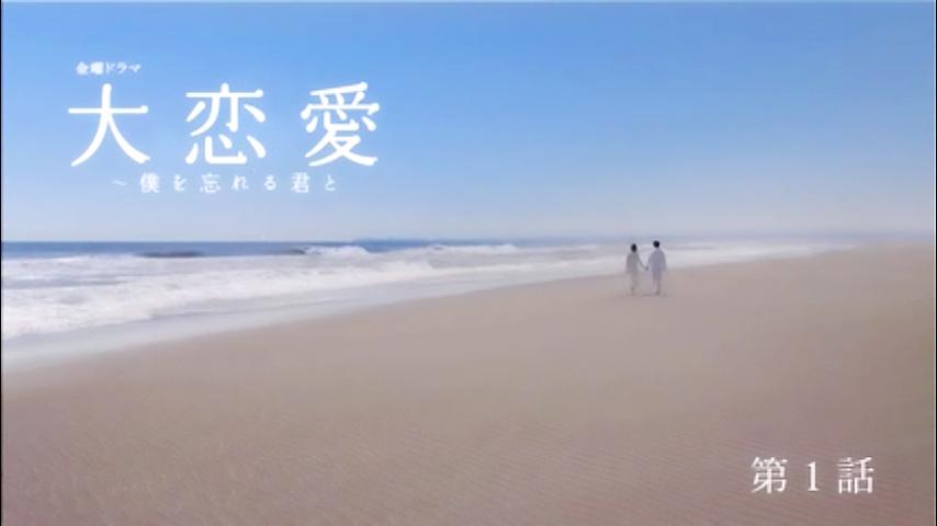TBSドラマ『大恋愛〜僕を忘れる君と』第1話