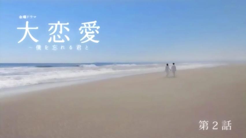 TBSドラマ『大恋愛〜僕を忘れる君と』第2話