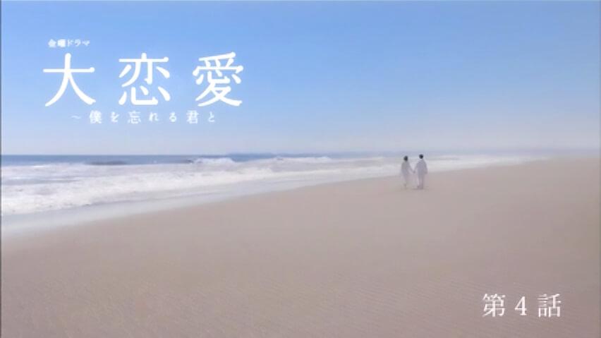 TBSドラマ『大恋愛〜僕を忘れる君と』第4話
