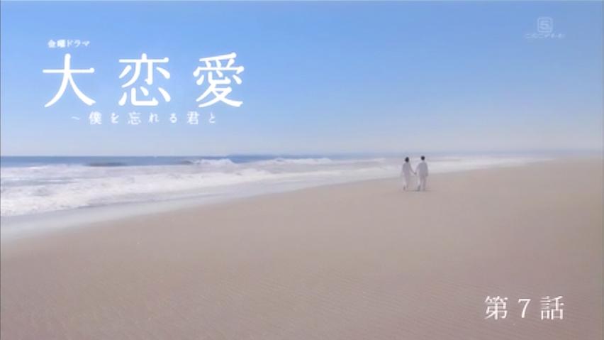 TBSドラマ『大恋愛〜僕を忘れる君と』第7話