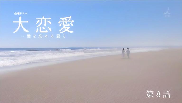 TBSドラマ『大恋愛〜僕を忘れる君と』第8話